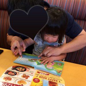 ダウン症児の成長日記 ファミレス