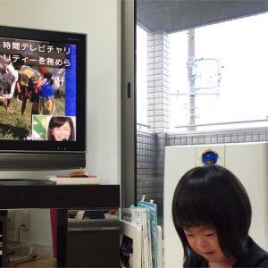 ダウン症児の成長日記 24時間テレビ