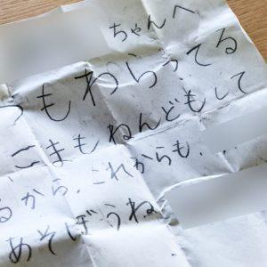ダウン症児の成長日記 おてがみ