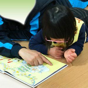 ダウン症児の成長日記 絵本を読む練習