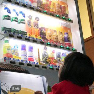 ダウン症児の成長日記 自動販売機