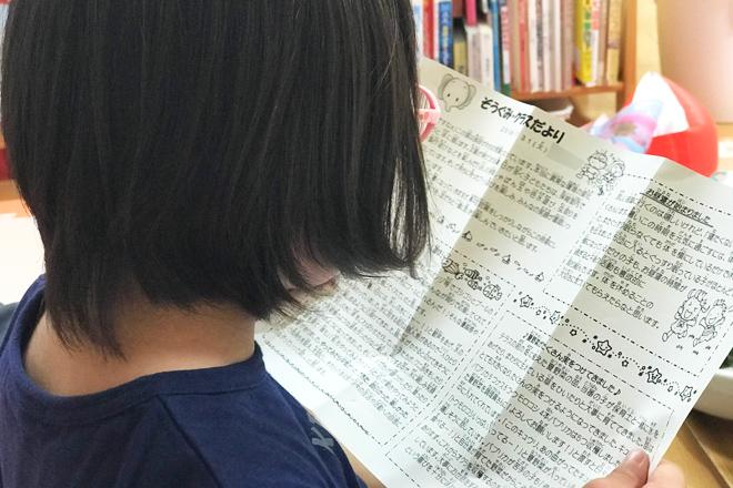 ダウン症児の成長日記 クラスだよりを読む娘