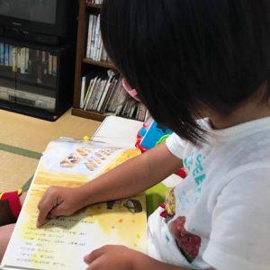 ダウン症児の成長日記 絵本を読む