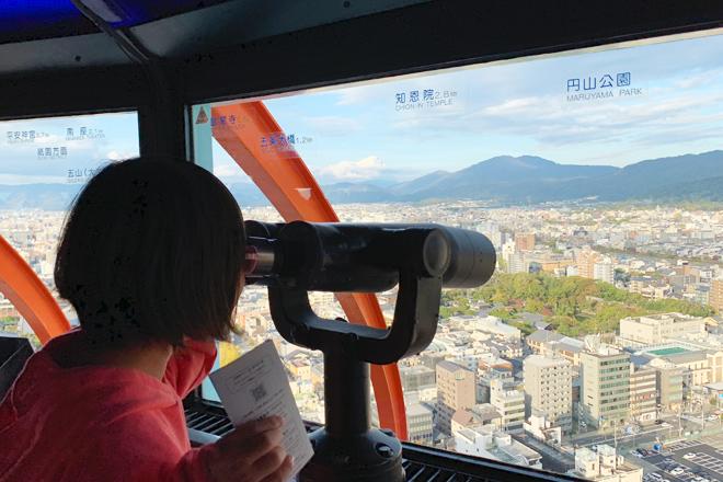 ダウン症児の成長日記 京都タワー 望遠鏡