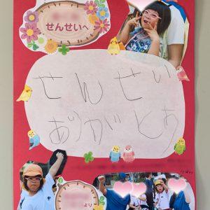 ダウン症児の成長日記 先生へメッセージ