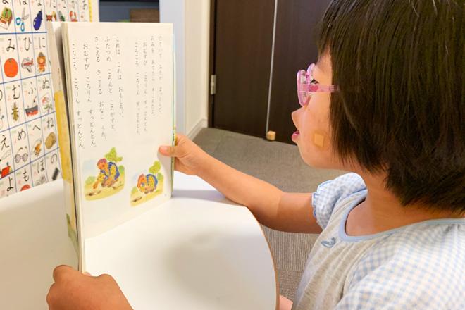 ダウン症児の成長日記 音読