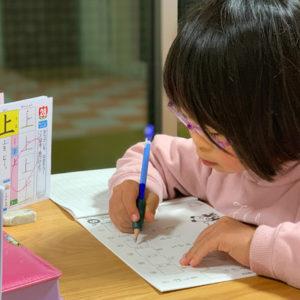 ダウン症児の成長日記 漢字の練習